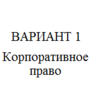 Вариант 1 Корпоративное право НГУЭУ