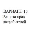 Вариант 10 Защита прав потребителей НГУЭУ