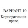 Вариант 10 Корпоративное право НГУЭУ