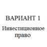 Вариант 1 Инвестиционное право НГУЭУ