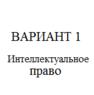 Вариант 1 Интеллектуальное право НГУЭУ