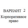 Вариант 2 Корпоративное право НГУЭУ