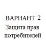 Вариант 2 Защита прав потребителей НГУЭУ