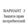 Вариант 3 Защита прав потребителей НГУЭУ