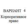Вариант 4 Корпоративное право НГУЭУ