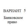 Вариант 5 Банковское право НГУЭУ