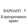 Вариант 5 Корпоративное право НГУЭУ