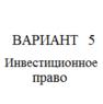 Вариант 5 Инвестиционное право НГУЭУ