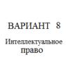 Вариант 8 Интеллектуальное право НГУЭУ