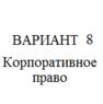 Вариант 8 Корпоративное право НГУЭУ