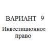 Вариант 9 Инвестиционное право НГУЭУ