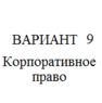 Вариант 9 Корпоративное право НГУЭУ